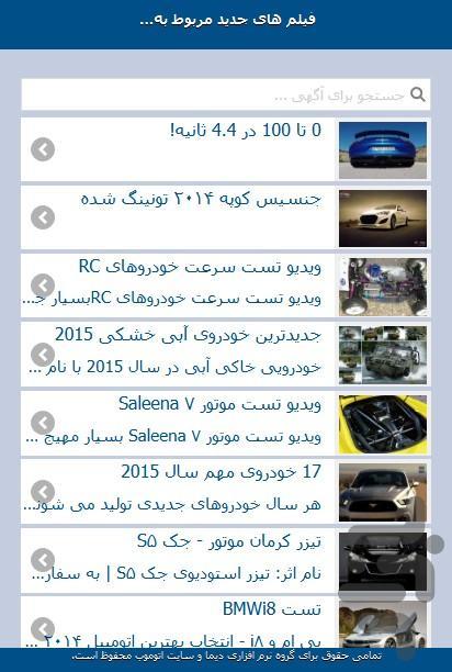 اتوموب - اخبار خودرو - عکس برنامه موبایلی اندروید