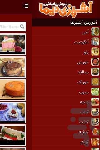 آموزش آنلاین آشپزی دیما - عکس برنامه موبایلی اندروید