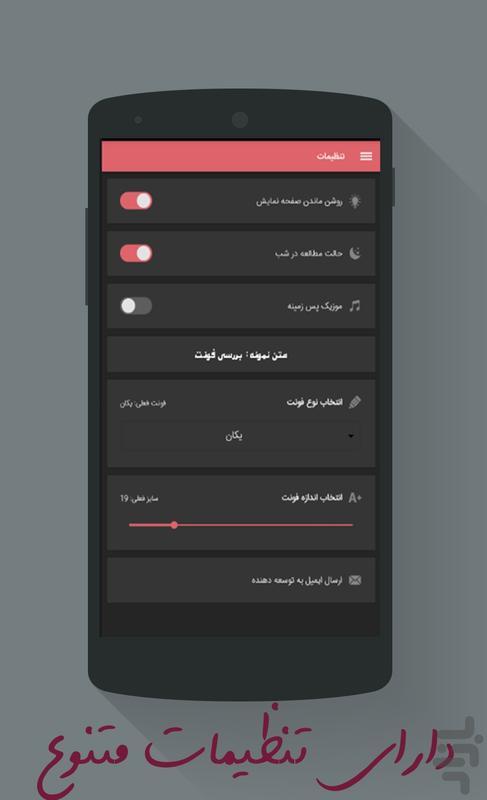 آموزش مقامات قرآنی - عکس برنامه موبایلی اندروید