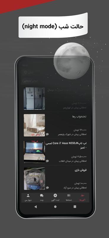 دیوار - عکس برنامه موبایلی اندروید
