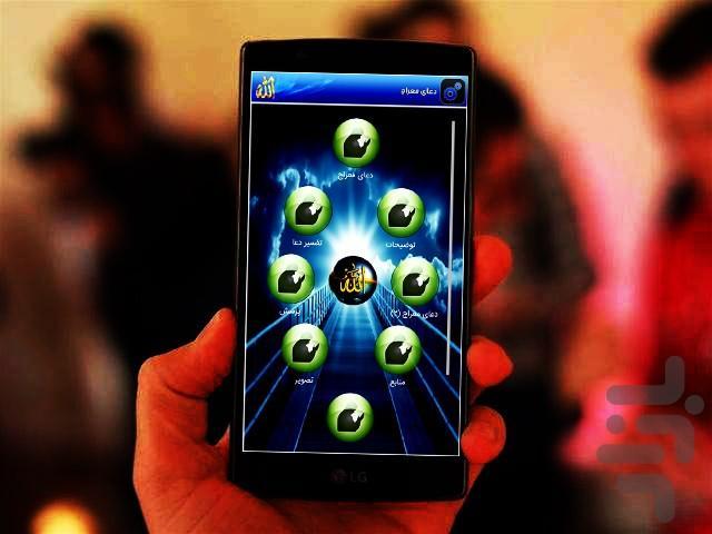 دعای معراج(صوتی) - عکس برنامه موبایلی اندروید