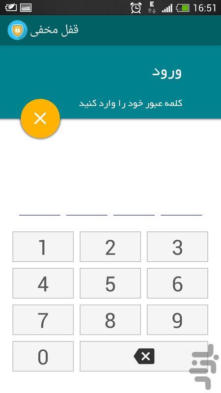 قفل مخفی تلگرام واتس اپ لاین و ... - عکس برنامه موبایلی اندروید