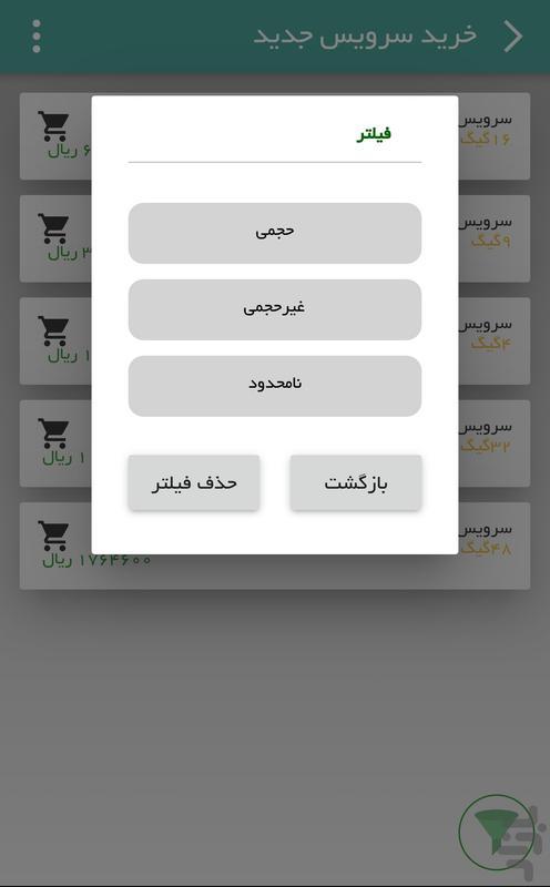 دوربرد - عکس برنامه موبایلی اندروید