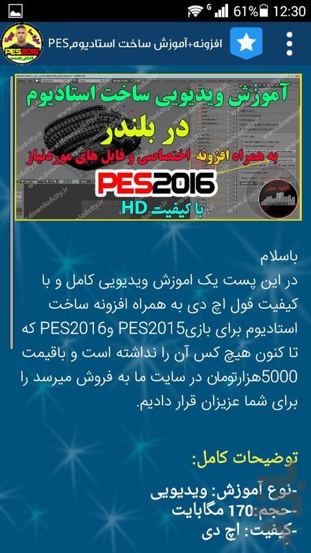 اموزش ویرایش تخصصی PES2016 - عکس برنامه موبایلی اندروید