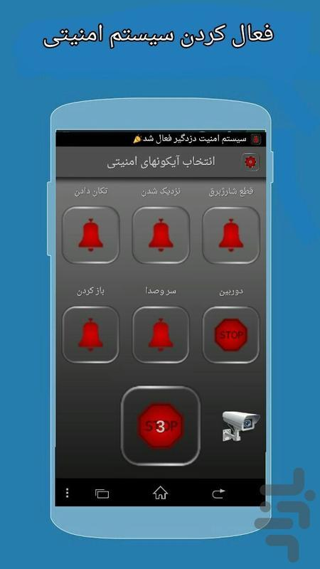 دزدگیر فوق پیشرفته - عکس برنامه موبایلی اندروید
