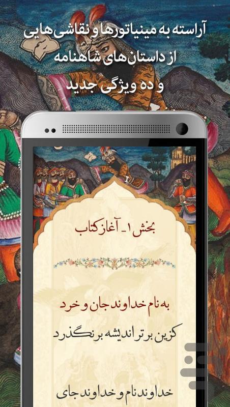 شاهنامه نفیس فردوسی - عکس برنامه موبایلی اندروید