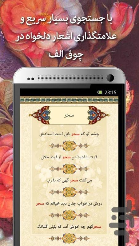 دیوان و فال حافظ - عکس برنامه موبایلی اندروید