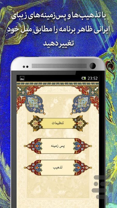 رباعیات خیام - عکس برنامه موبایلی اندروید