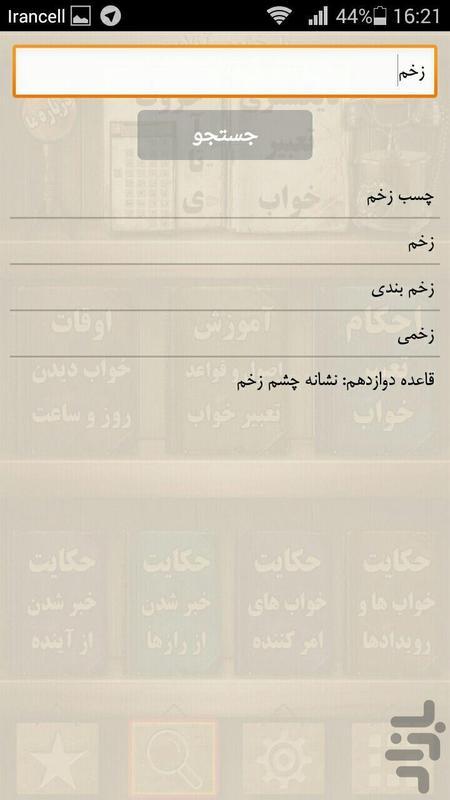 دیکشنری تعبیرخواب آنلاین - عکس برنامه موبایلی اندروید
