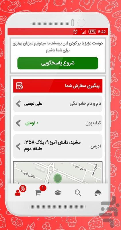Nanegha - Image screenshot of android app