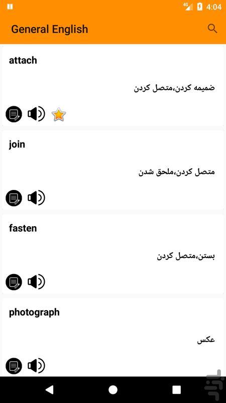 زبان عمومی پیام نور - عکس برنامه موبایلی اندروید