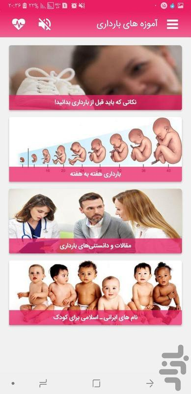 آموزه های بارداری - عکس برنامه موبایلی اندروید