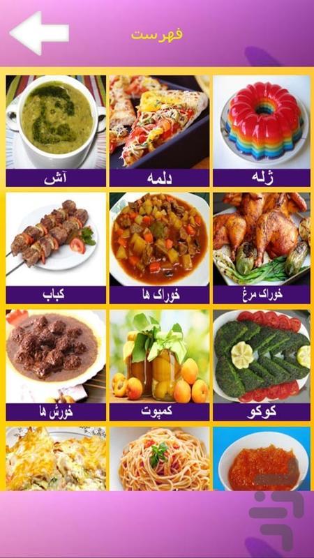 آشپزی کامل - عکس برنامه موبایلی اندروید