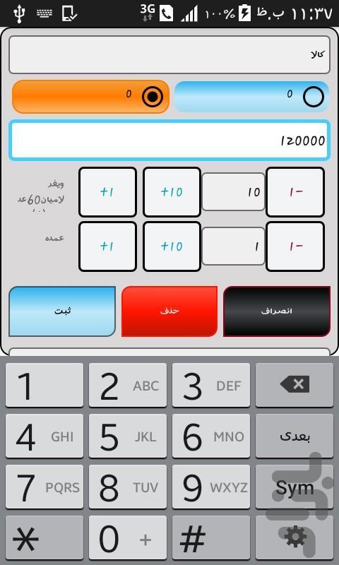 ثبت سفارش فروش هایسل پلاس - عکس برنامه موبایلی اندروید