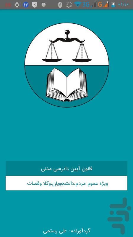 قانون آیین دادرسی مدنی(نسخه جامع) - عکس برنامه موبایلی اندروید
