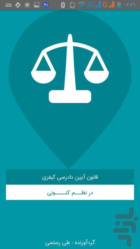 قانون آ.د.ک در نظم کنونی - عکس برنامه موبایلی اندروید
