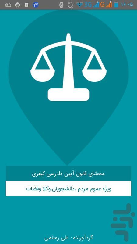 محشای قانون آیین دادرسی کیفری - عکس برنامه موبایلی اندروید