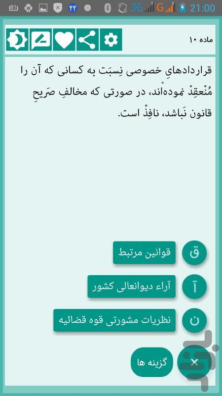 قانون مدنی درپرونده های حقوقی - عکس برنامه موبایلی اندروید