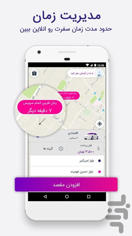 توربو تاکسی - عکس برنامه موبایلی اندروید