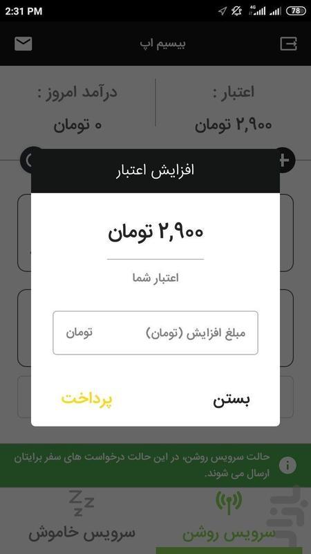 بیسیم - اپلیکیشن راننده - عکس برنامه موبایلی اندروید