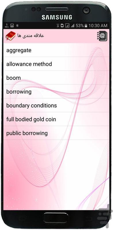 دیکشنری تخصصی اقتصاد(جدید) - عکس برنامه موبایلی اندروید