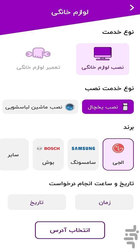 اَمرِتون (33193) - عکس برنامه موبایلی اندروید