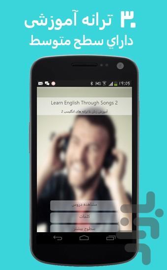 آموزش زبان با آهنگ های انگلیسی ۲ - عکس برنامه موبایلی اندروید