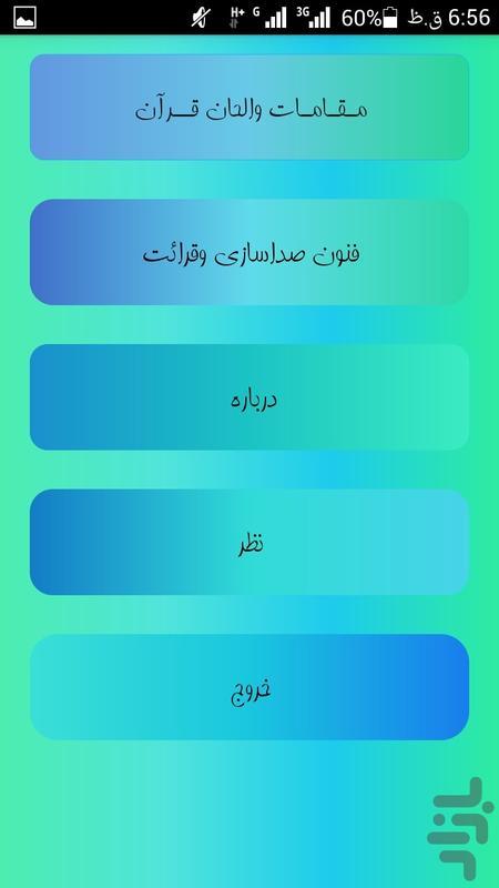 مقامات والحان قرآن - عکس برنامه موبایلی اندروید
