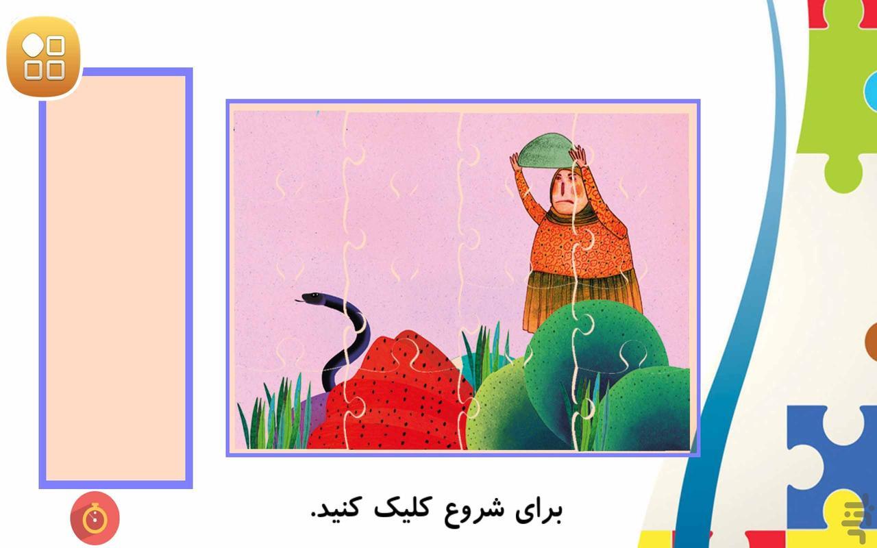کتاب-بازی (قار و قار، کلاغ و مار) - عکس برنامه موبایلی اندروید