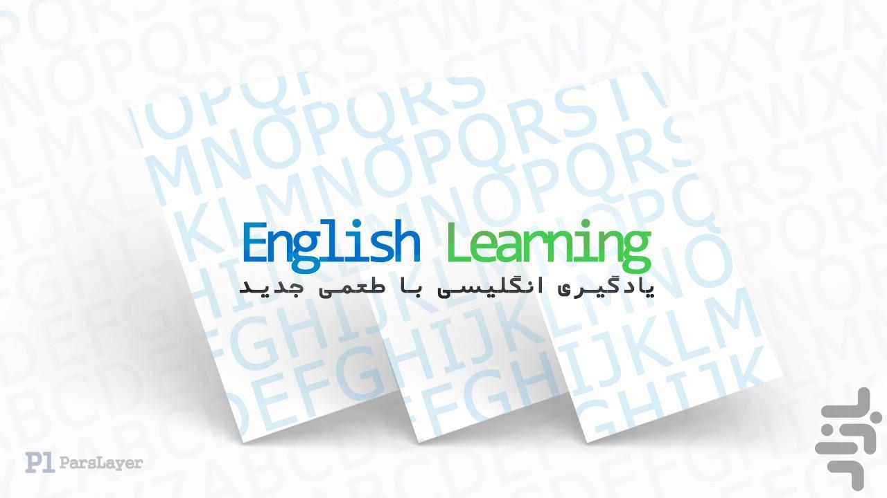 یادگیری انگلیسی - عکس برنامه موبایلی اندروید
