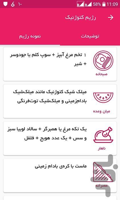 پایه : رژیم لاغری و چاقی + مشاور - عکس برنامه موبایلی اندروید