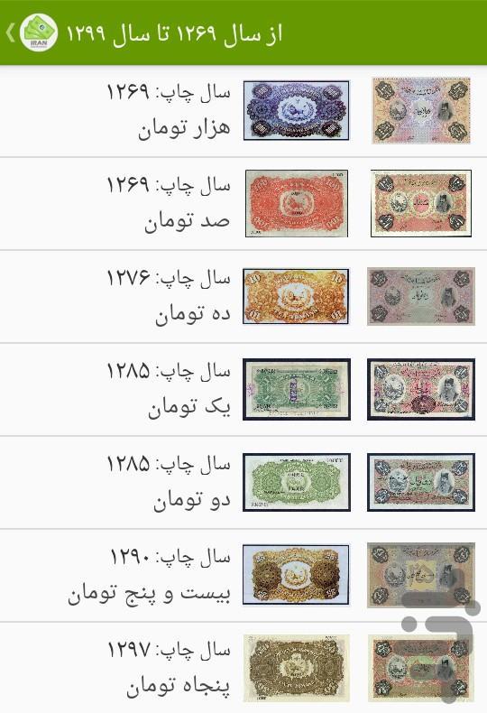 کلکسیون اسکناس ایرانی - عکس برنامه موبایلی اندروید
