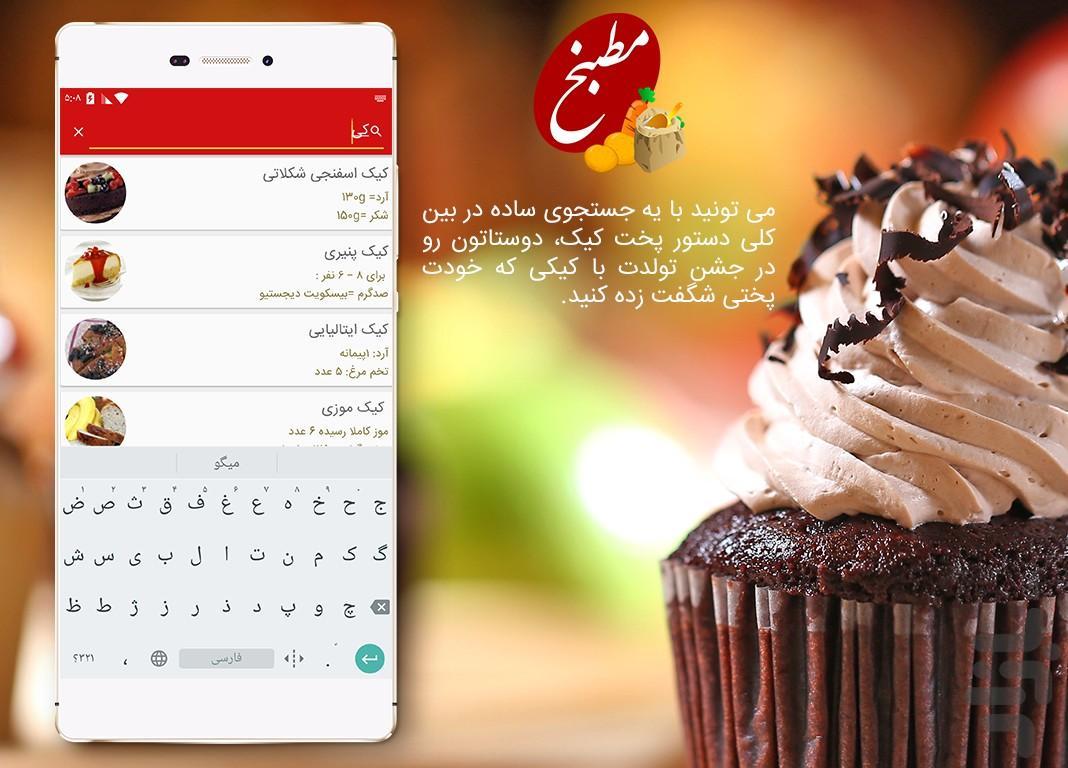 مطبخ آموزش آشپزی - عکس برنامه موبایلی اندروید