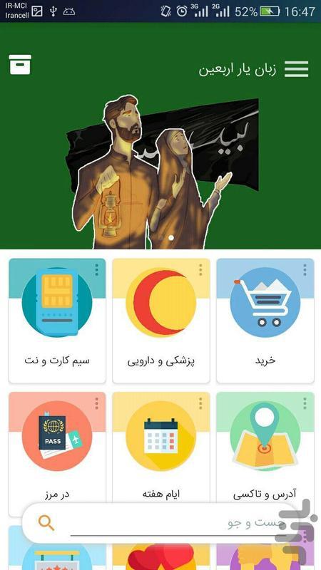 زبان یار اربعین (عراقی و عربی) - عکس برنامه موبایلی اندروید