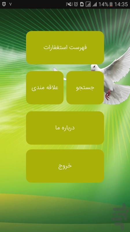 استغفار حضرت علی (ع) - عکس برنامه موبایلی اندروید