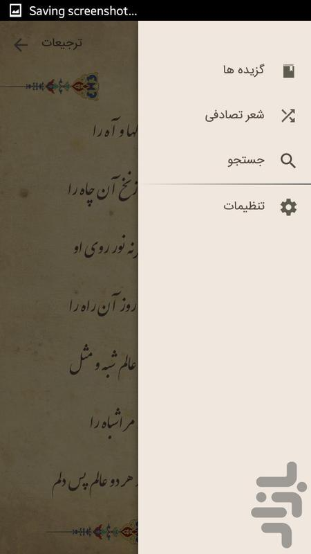 کلیات مولانا(مولوی)-غزلیات و مثنوی - عکس برنامه موبایلی اندروید