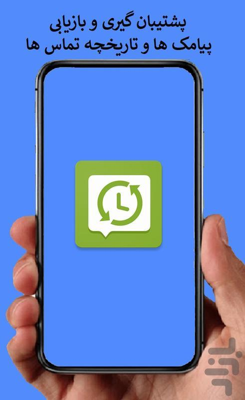 ریکاوری پلاس - عکس برنامه موبایلی اندروید