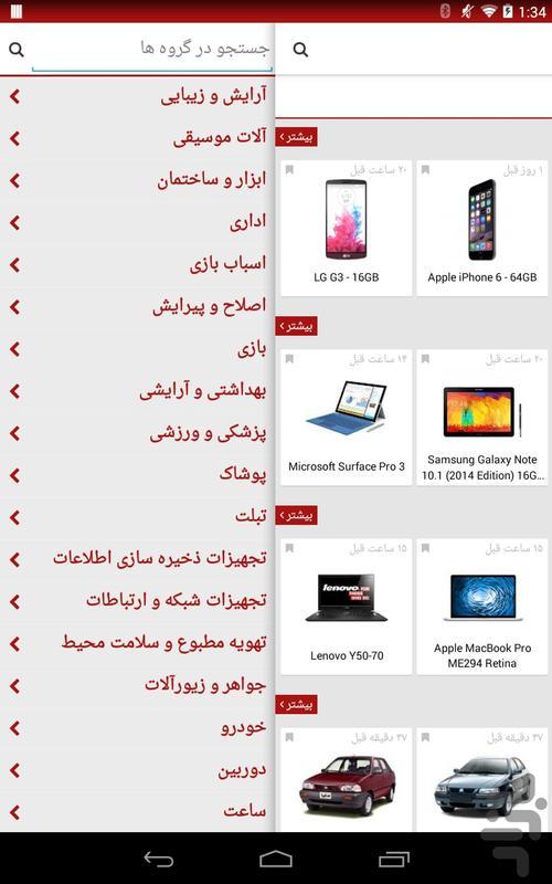 اتیکت - عکس برنامه موبایلی اندروید