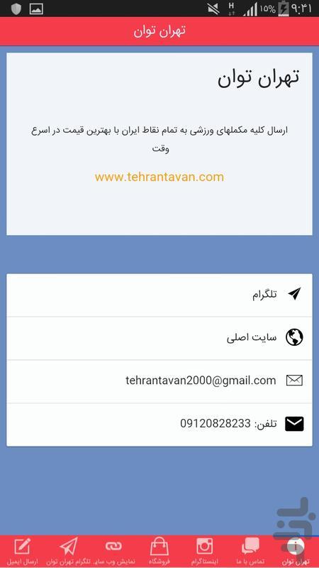 تهران توان - عکس برنامه موبایلی اندروید