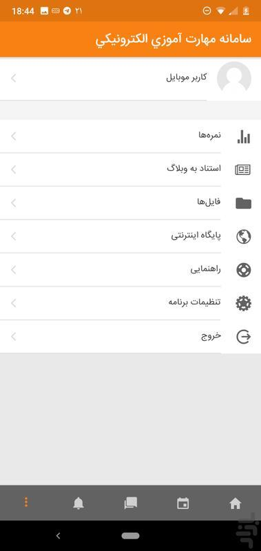 مودل فارسی - عکس برنامه موبایلی اندروید