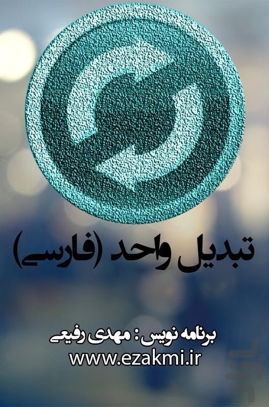تبدیل واحد (فارسی) - Image screenshot of android app