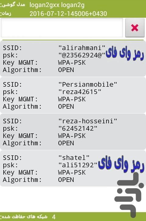 رمز یاب وای فای - عکس برنامه موبایلی اندروید