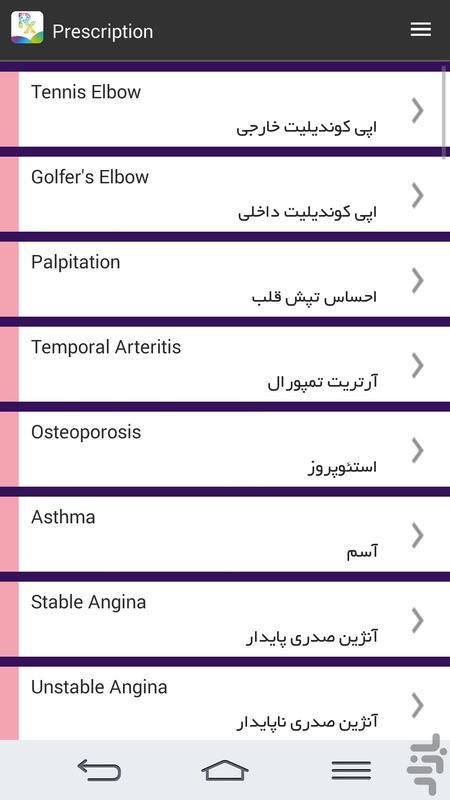 Prescription ( نسخه بیماری ها ) - عکس برنامه موبایلی اندروید