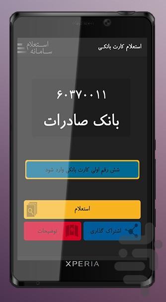 سامانه استعلام - عکس برنامه موبایلی اندروید