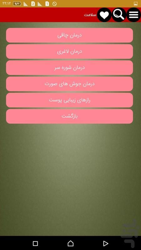 همیارک پلاس(15برنامه در یک برنامه) - عکس برنامه موبایلی اندروید