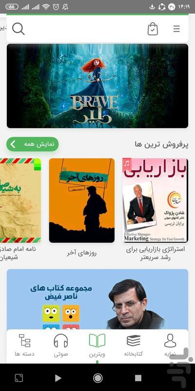 Faraketab - Image screenshot of android app