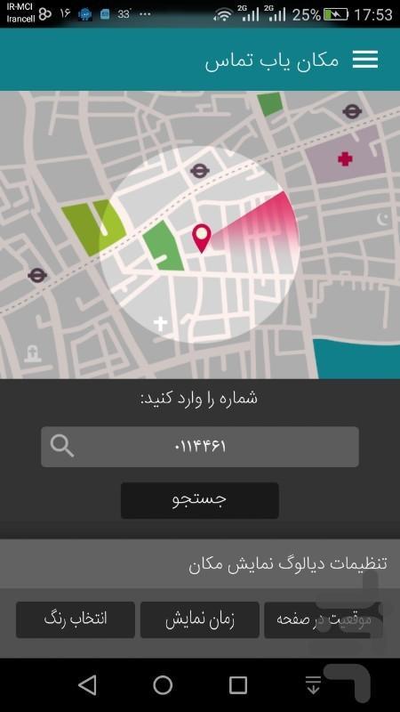 محل تماس کجاست - عکس برنامه موبایلی اندروید