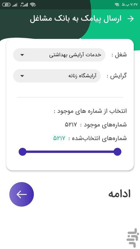 ارسال پیامک انبوه- بهکامان پیامک - عکس برنامه موبایلی اندروید