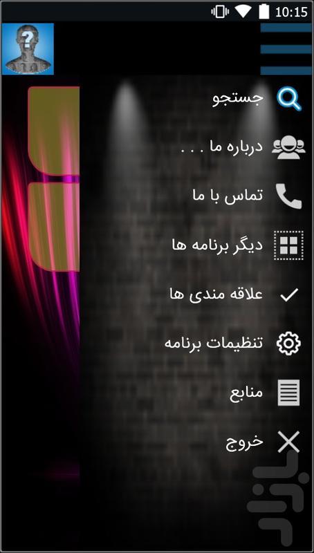 مشاهیر ایران و جهان - عکس برنامه موبایلی اندروید