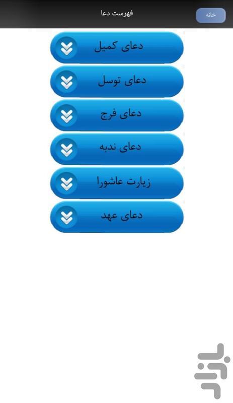 مناجات نامه - متن و صوت ادعیه - عکس برنامه موبایلی اندروید